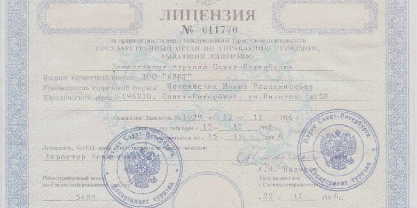 Лицензия № 011770 от 22 ноября 1996 года