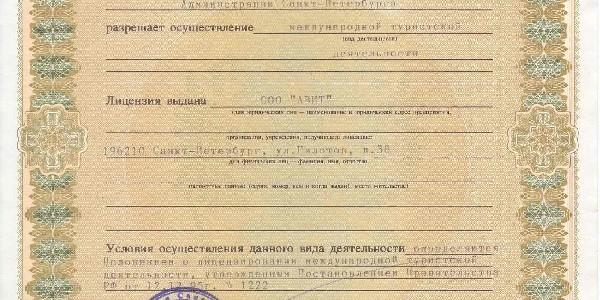 Лицензия № В 347479 от 18 ноября 1999 года