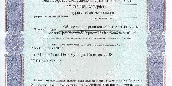 Лицензия № 0013222 от 8 апреля 2002 года