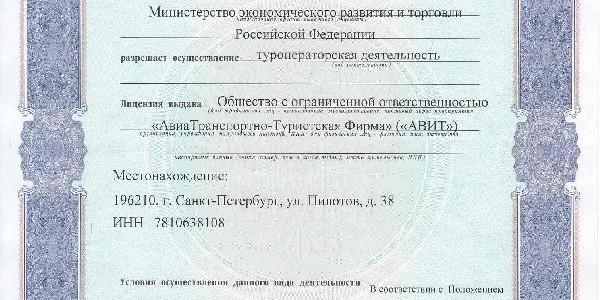 Лицензия № 0021444 от 21 мая 2002 года