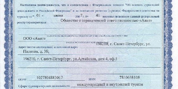 Реестровый номер № МВТ 001710 от 1 июня 2007 года