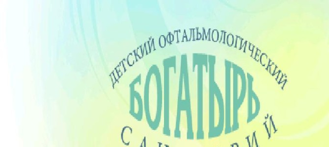 Санаторий «Богатырь»