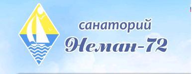 Санаторий «Нёман 72»