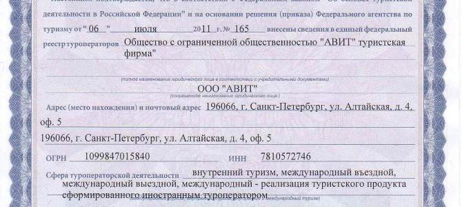 Реестровый номер № МТЗ 007077 от 06 июля 2011 года