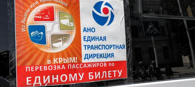 Единый билет в Крым 2015