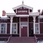 вокзал боровичи