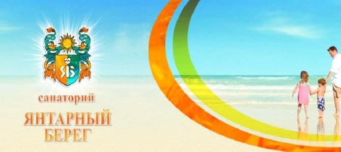 Санаторий «Янтарный берег»
