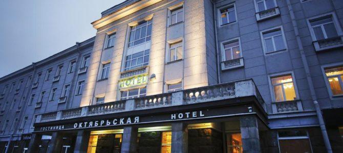 Октябрьская гостиница, Псков