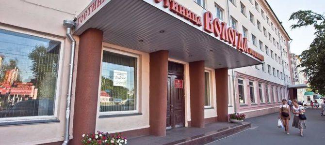 Вологда гостиница, Вологда